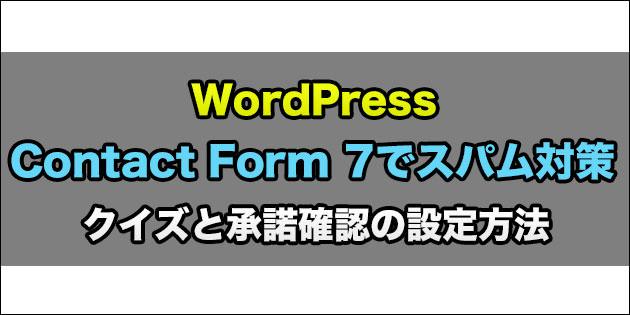 WordPress:問い合わせスパムメールが来なくなった!Contact Form 7の設定で対策を