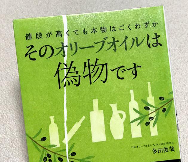書籍「そのオリーブオイルは偽物です」表紙