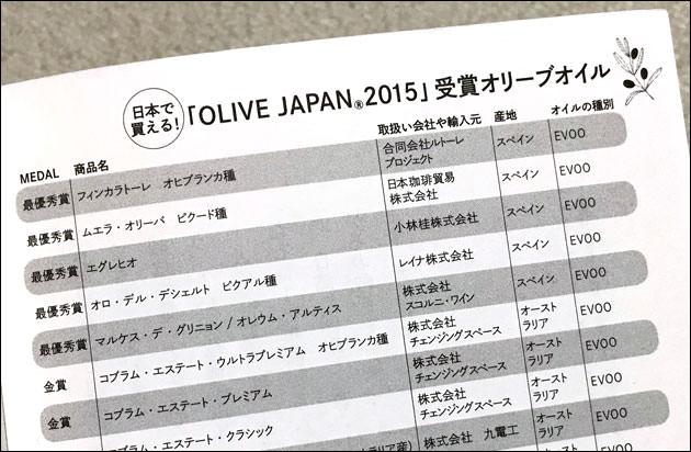OLIVE JAPAN 2015 受賞オリーブオイル一覧