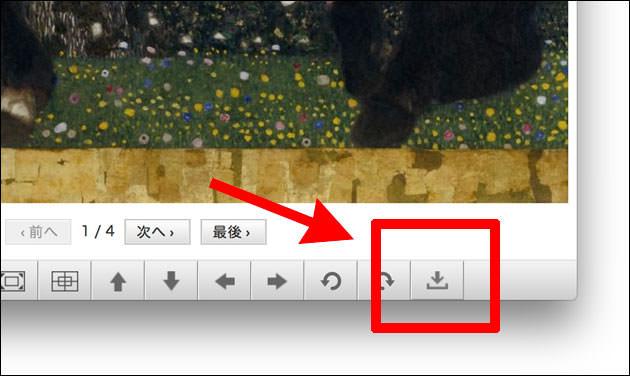 ダウンロードボタン画像