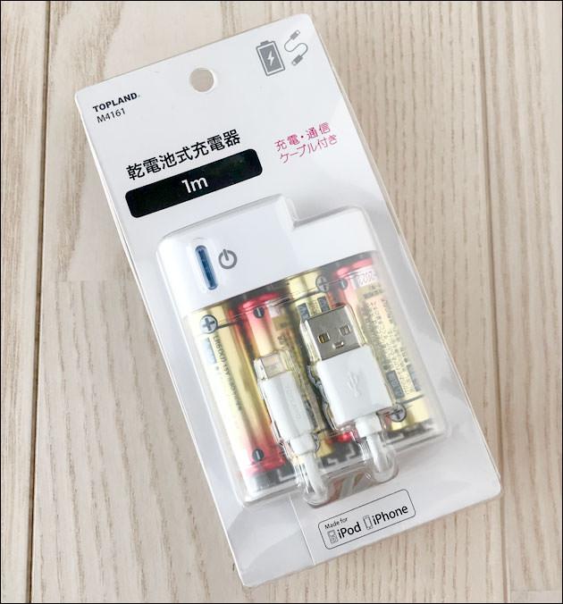 乾電池式iPhone充電器 M4161