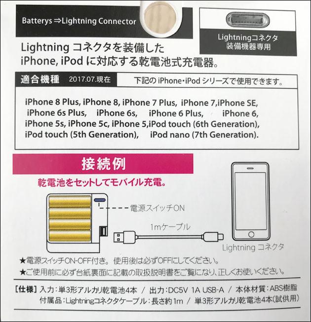 充電器に対応しているiPhone