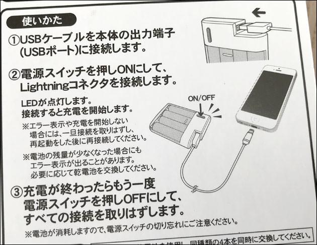 充電器の使い方