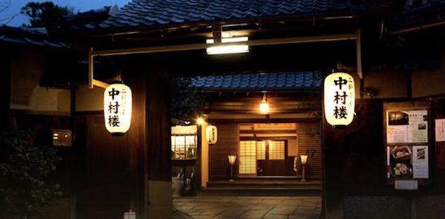祇園:中村楼