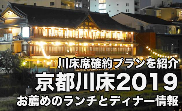 まとめ:2019夏の京都「川床」おすすめランチとディナー情報 タイトル画像