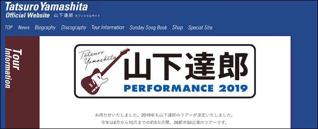 山下達郎 ライブ パフォーマンス2018 チケット発売情報とコンサート日程 タイトル画像