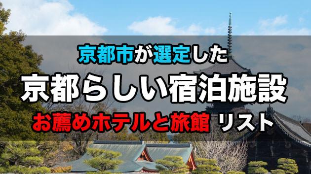 京都市選定!京都らしい宿泊施設リスト