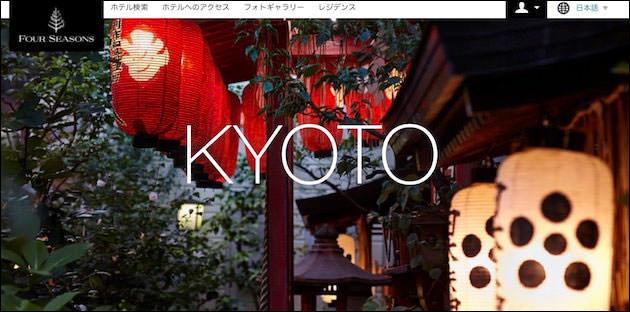 フォーシーズンズホテル京都