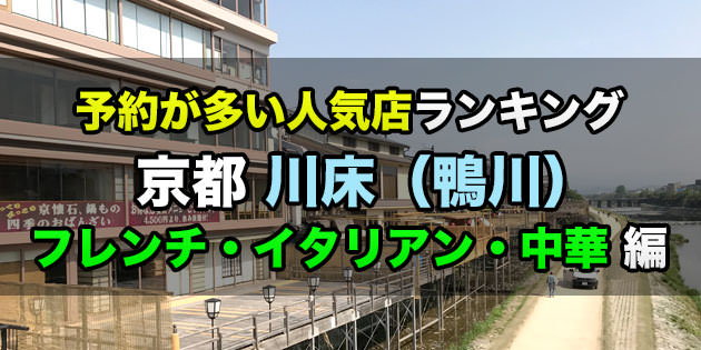 京都川床:人気店ランキングトップ9!予約が多いフレンチ・イタリアン・中華レストラン