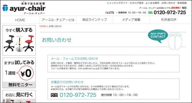 アーユル・チェアー公式サイト お問い合わせ画面