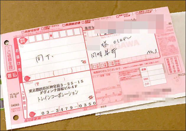 返品用の配送伝票