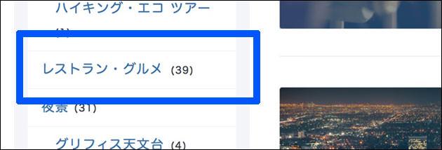 レストラン・グルメ カテゴリーメニュー