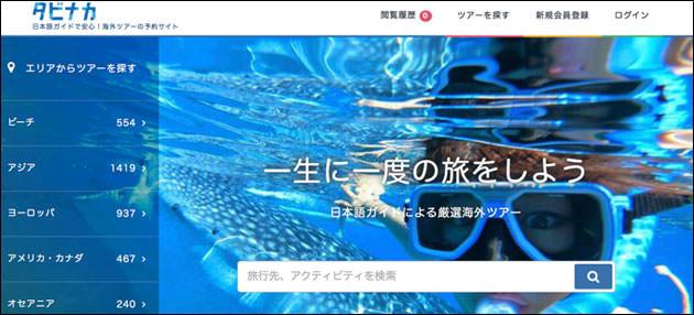 タビナカ サイト画面