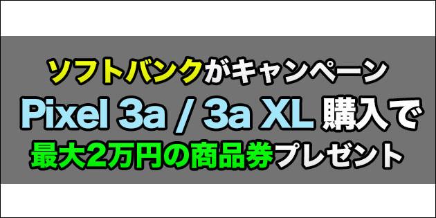 Google「Pixel 3a/3a XL」購入で商品券2万円貰える!ソフトバンクがキャンペーン中!