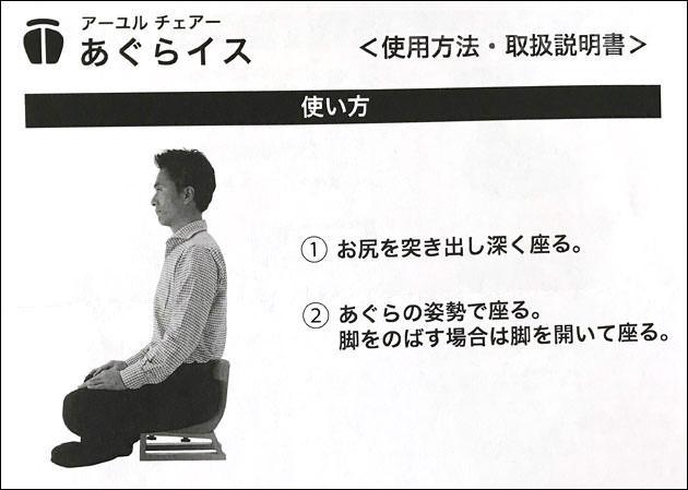 あぐらイスの正しい座り方