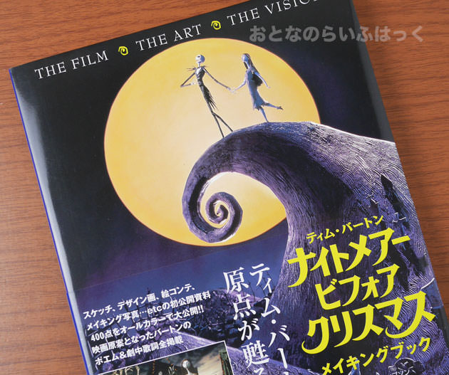 The Nightmare Before Christmas メイキングブック