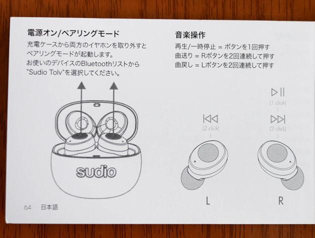 取扱説明書の日本語ページ1