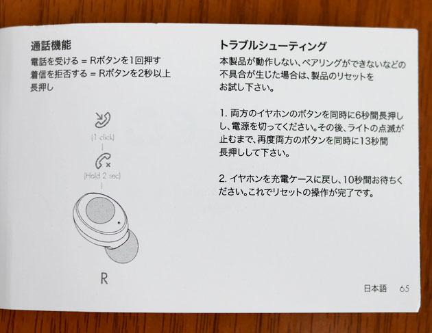 取扱説明書の日本語ページ2