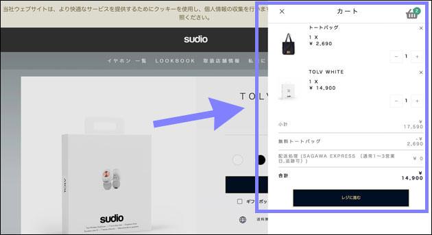 公式ショッピングサイトのカート内表示