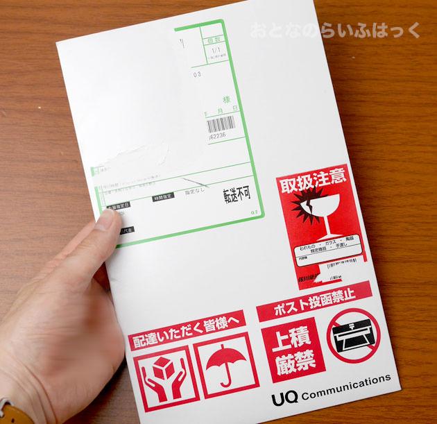 UQモバイルの配送パッケージ 大きさ