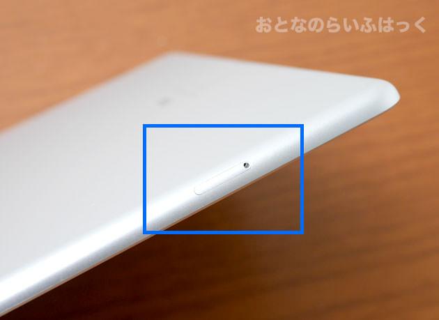 iPad本体横にあるSIMトレイ(SIMスロット)