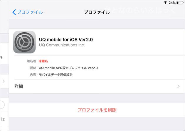 「設定」アプリの「プロファイル」を表示した画面