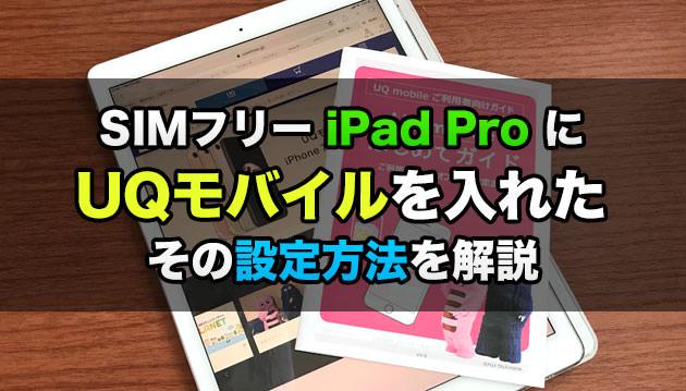 iPad ProにUQモバイルのSIMカードを入れたら使えた!通信速度も速くて満足!