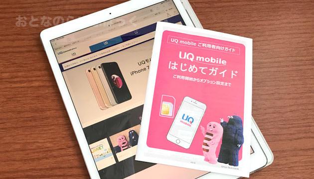 iPad Pro とUQモバイルの導入ガイド