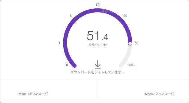 UQモバイルのスピードテスト画面