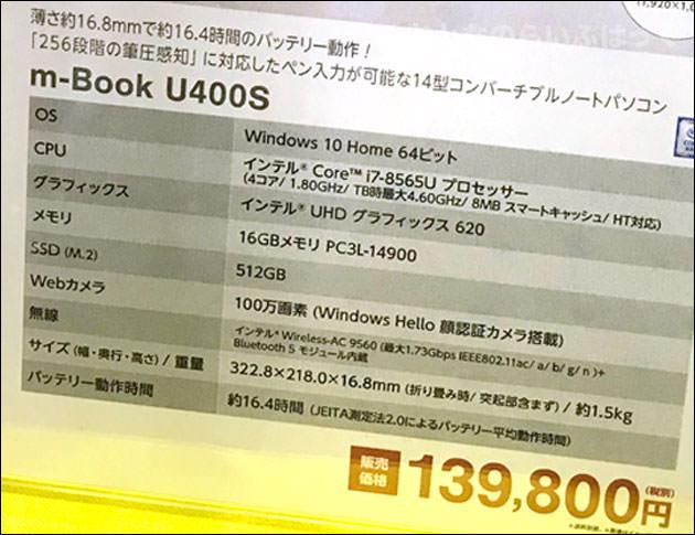 『m-Book U400S』の使用と価格