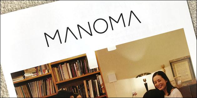 共働き世代に便利なホームセキュリティ「MANOMA(マノマ)」が良さそう