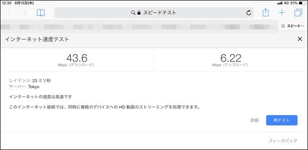 UQモバイルのスピードテスト 昼12時30分頃に計測した結果