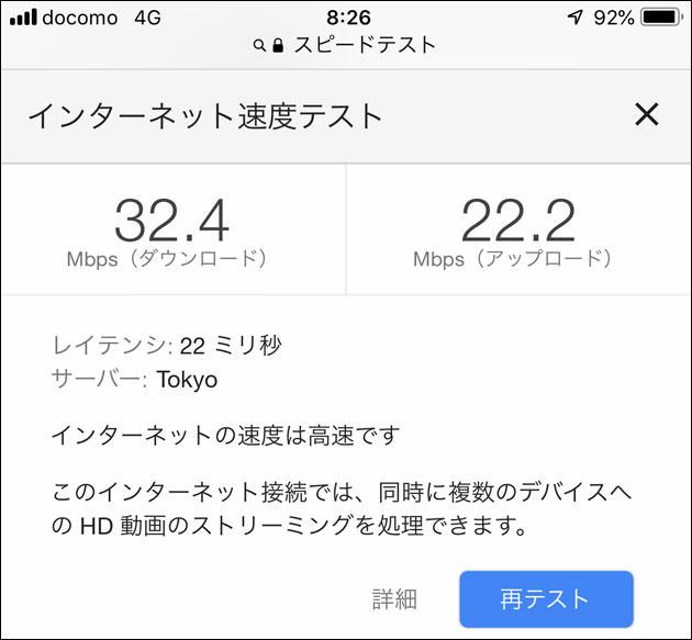 NTT DoCoMo 朝の通信速度 計測結果