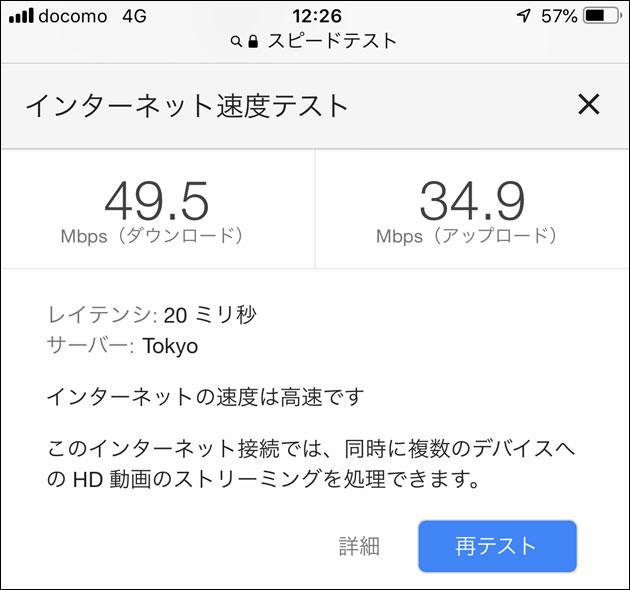 NTT DoCoMo ランチタイムの通勤時間に計測した通信速度