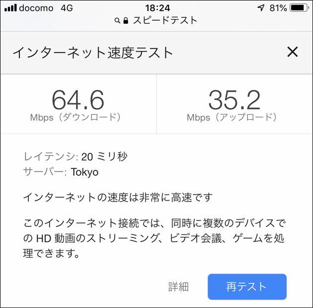 NTT DoCoMo 夕方の帰宅時間に計測した通信速度