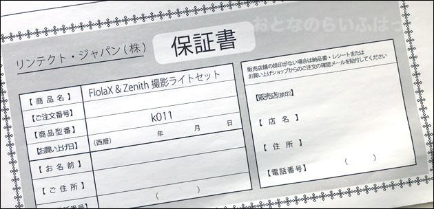 製品保証書