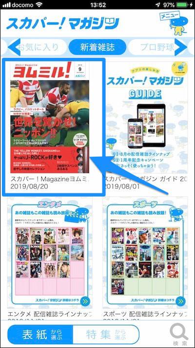 「スカパー!マガジン」アプリで読める会報誌「ヨムミル!」