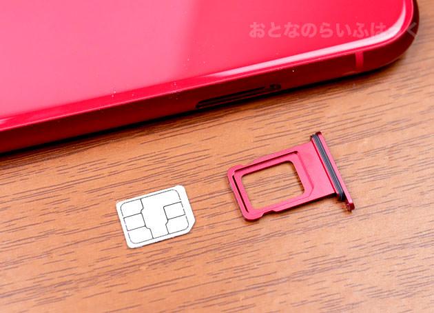 SIMトレイとUQモバイルのSIMカード
