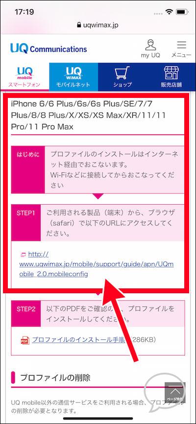 UQモバイルのプロファイルダウンロード画面