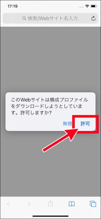 プロファイルのダウンロードを許可する