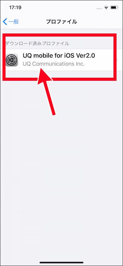 「ダウンロード済みプロファイル」にあるUQモバイルのプロファイル