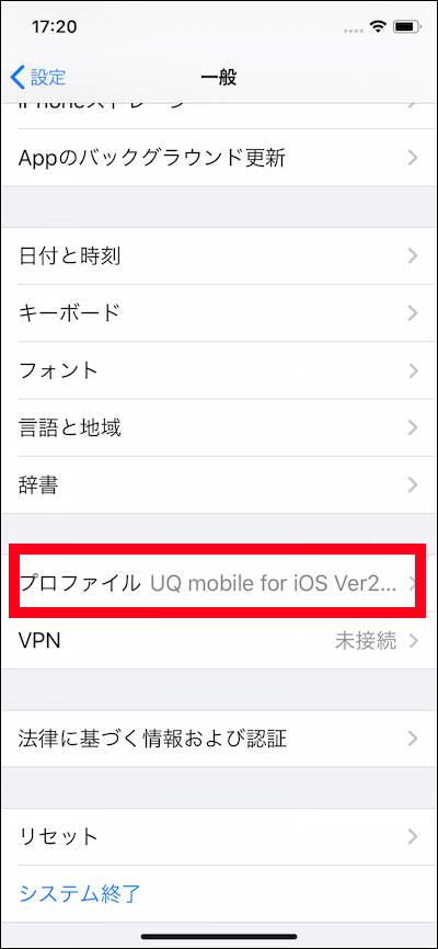 「設定」アプリの「一般」画面に表示されたプロファイル