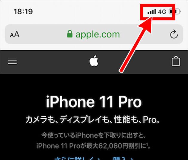 UQモバイルに接続後、4Gと表示される画面