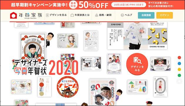 年賀家族 サイト画面