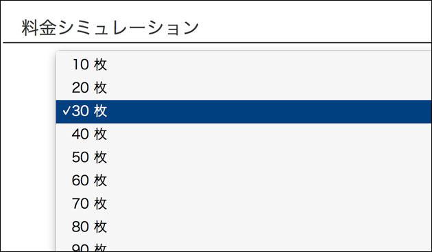 料金シミュレーション 枚数選択画面