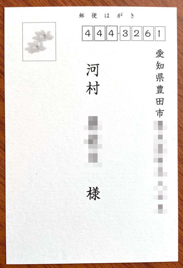 大礼紙の宛名面