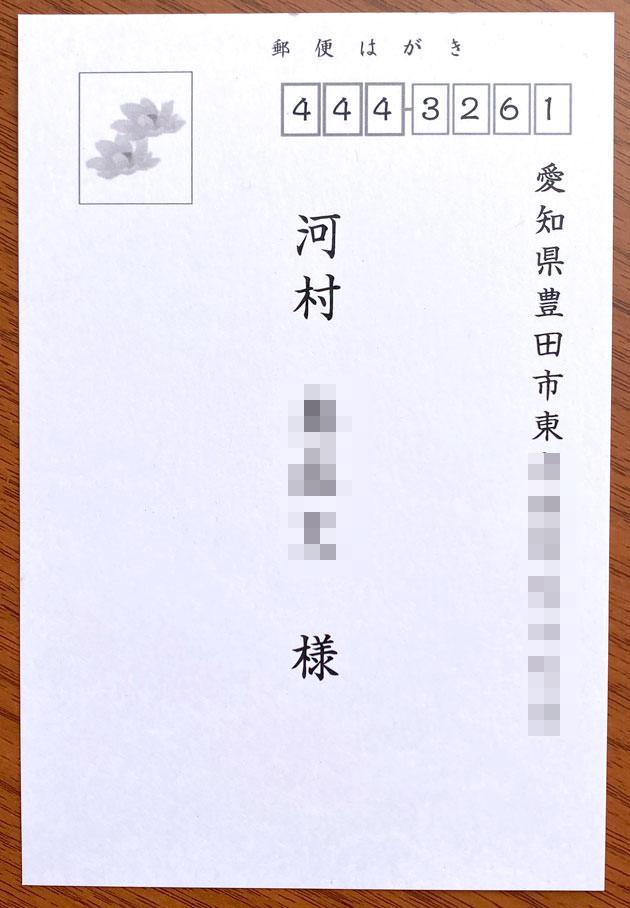 ケント紙 宛名面