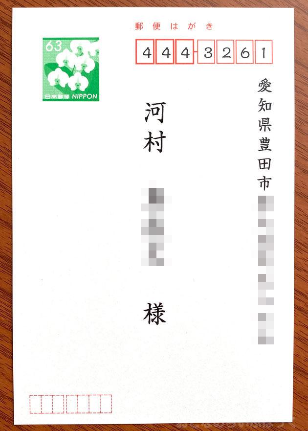 郵便はがき 宛名面