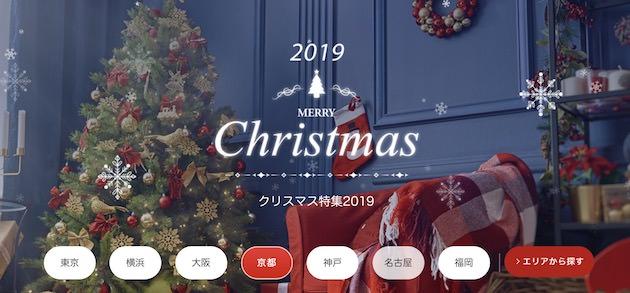 まとめ:2019クリスマスのレストランを安く予約できるサイト4選