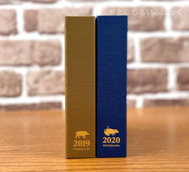 2019年版と2020年版の「きずなばこ」側面